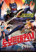 Korean anime Tekon V