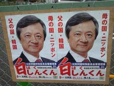 Haku Shinkun 2