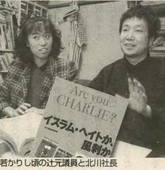 Tsujimot & Kitagawa