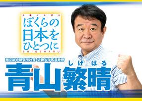 Aoyama 003