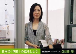 Hiroko Tabuchi 1