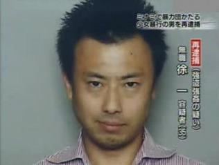 Korean Rapist 3