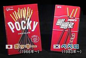 Korean goods 1
