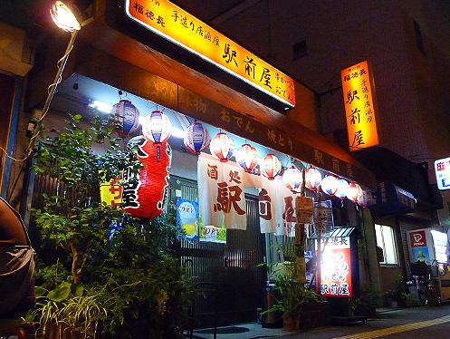 「駅前屋」新大阪・居酒屋 6/30 : あしたも飲むねん@大阪