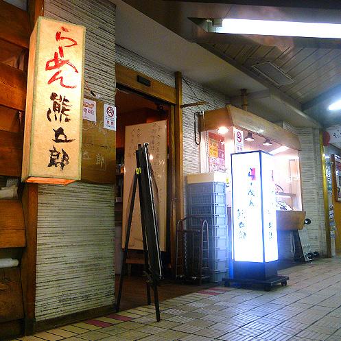 らーめん 熊五郎 せんちゅうパル店 (くまごろう)