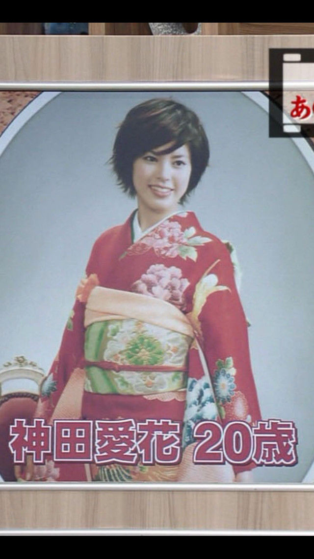 20歳の神田愛花