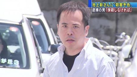 【社会】池上彰さんに殺害予告か「抹殺しなければならない」 静岡県の45歳の男を逮捕