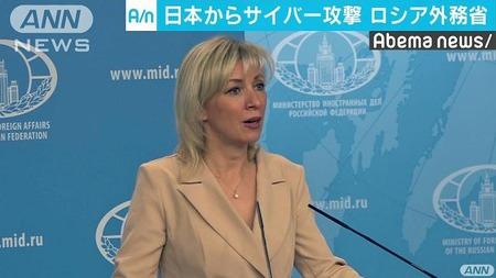 【やれぇ】ロシア外務省「日本国内からサイバー攻撃受けた」「去年だけで7700万回」