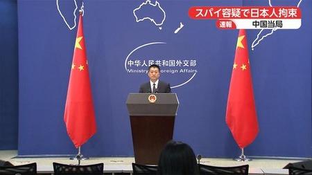 【中国】スパイ容疑で日本人拘束 中国当局