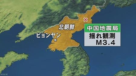 【地震?核実験?】北朝鮮で揺れ 専門家 過去の核実験に比べ大幅に小さい