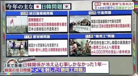 【徴用工判決】ほんこん氏「日韓基本条約で日本は金を払いインフラも整え全部やったのに」 ネット「ネトウヨがなにをしゃべってもネトウヨ」