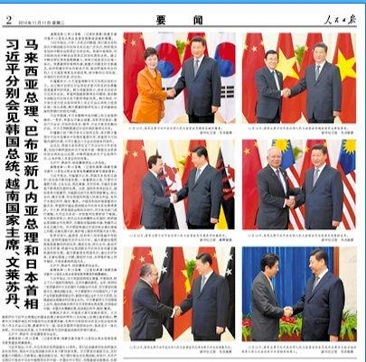 【安倍外交】中国紙、「日本の求めに応じ会談した」…安倍首相の写真は「国旗なし」「一番下」、中国紙、日中首脳会談を「差別化」