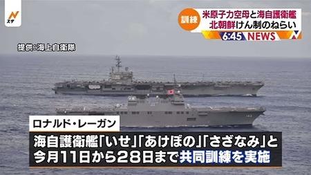 【軍事】海上自衛隊が朝鮮半島近海に向かう米原子力空母と共同訓練実施 日米で北朝鮮に圧力 空母のような護衛艦「いせ」を派遣