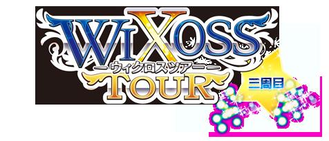 wixoss_tour_3rd_logo