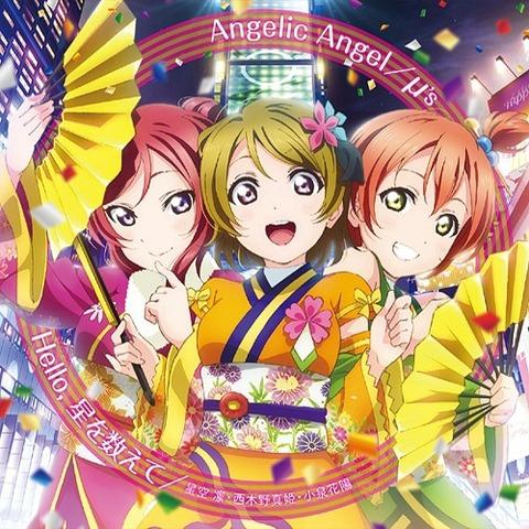 Angelic_Angel_&_Hoshi_o_Kazoete_Cover
