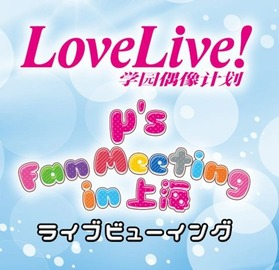 main_lovelive2