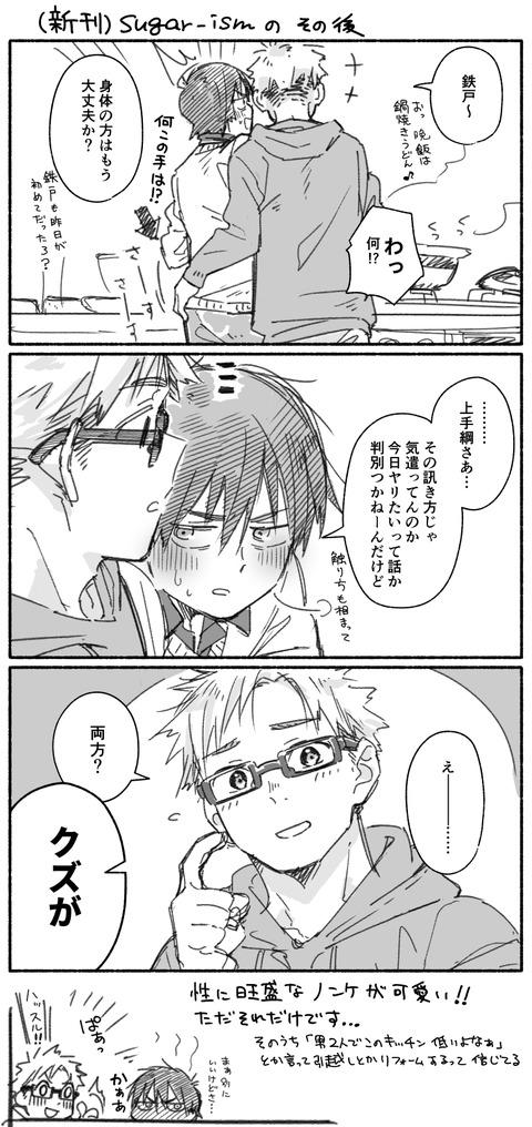 関コミ54