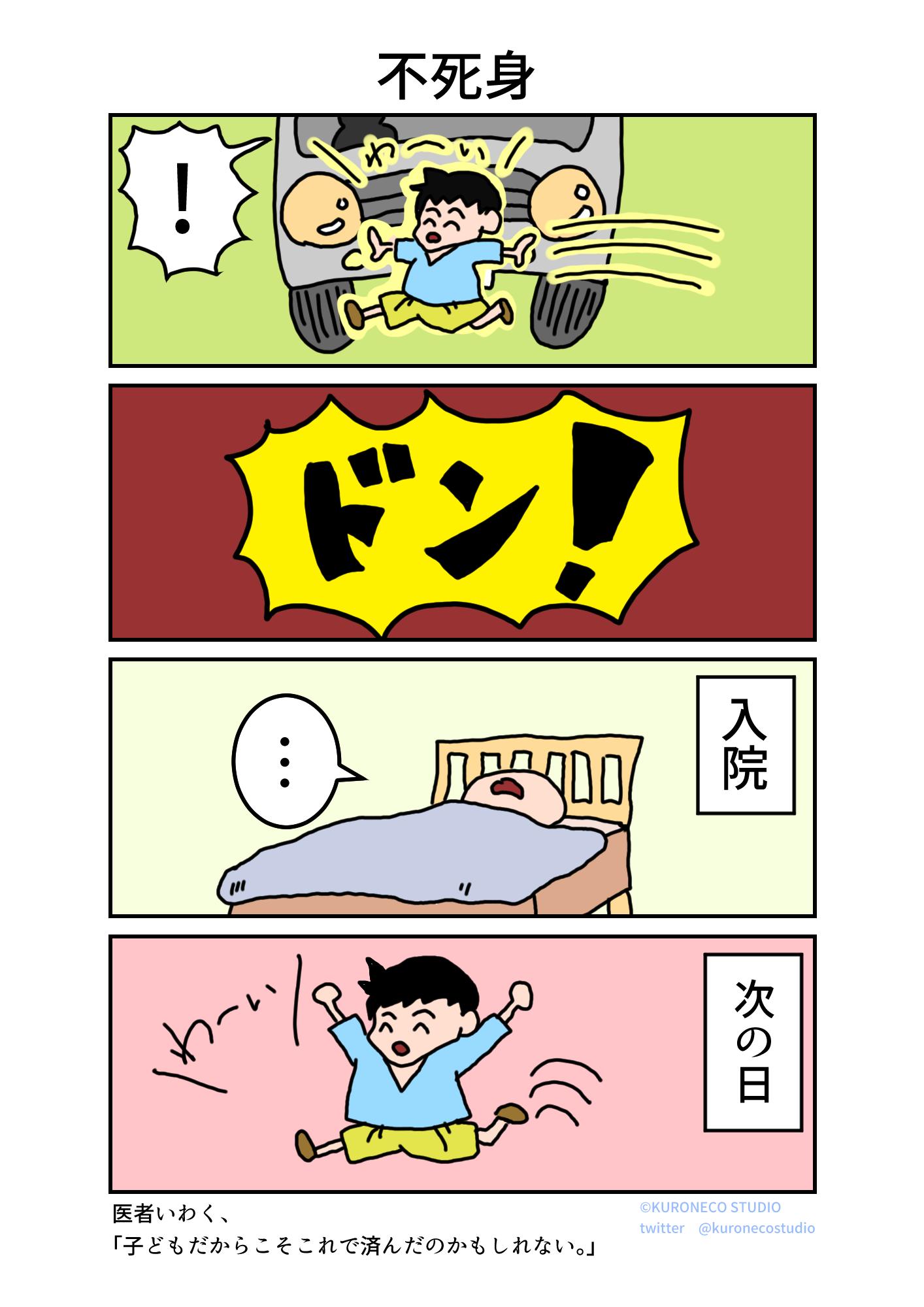 jibun_manga_0001