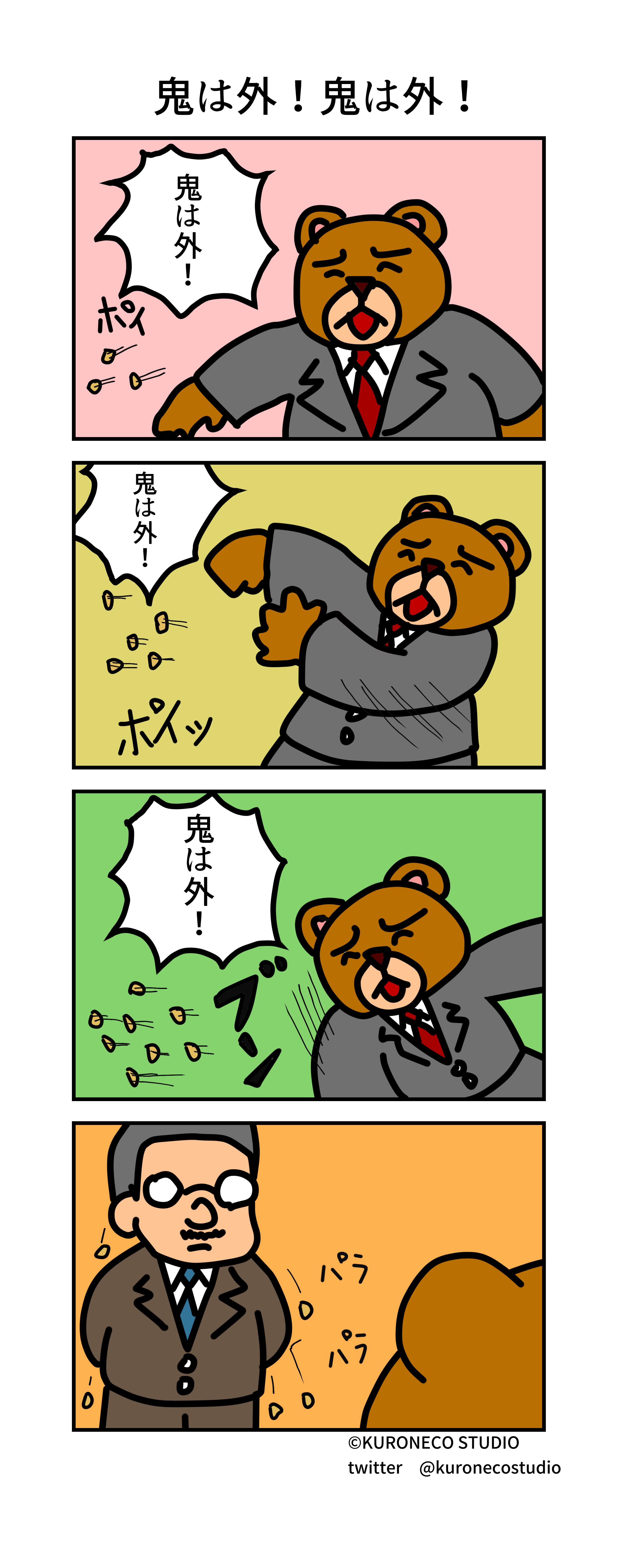 kumada_manga_0040