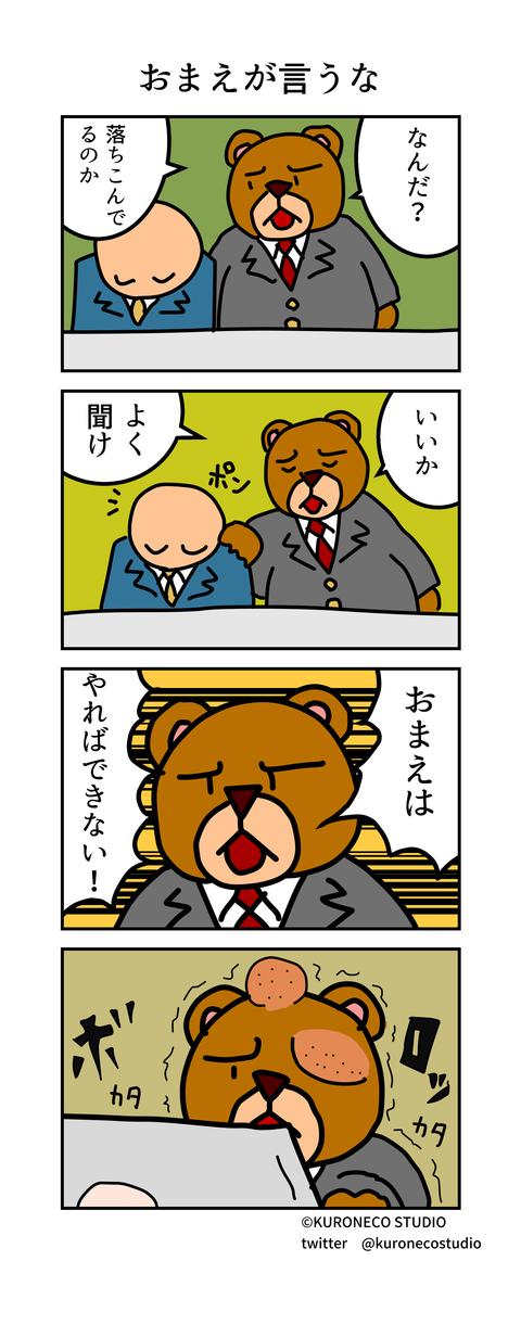 kumada_manga_0036