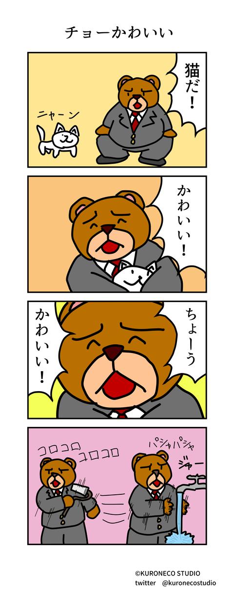kumada_manga_0019