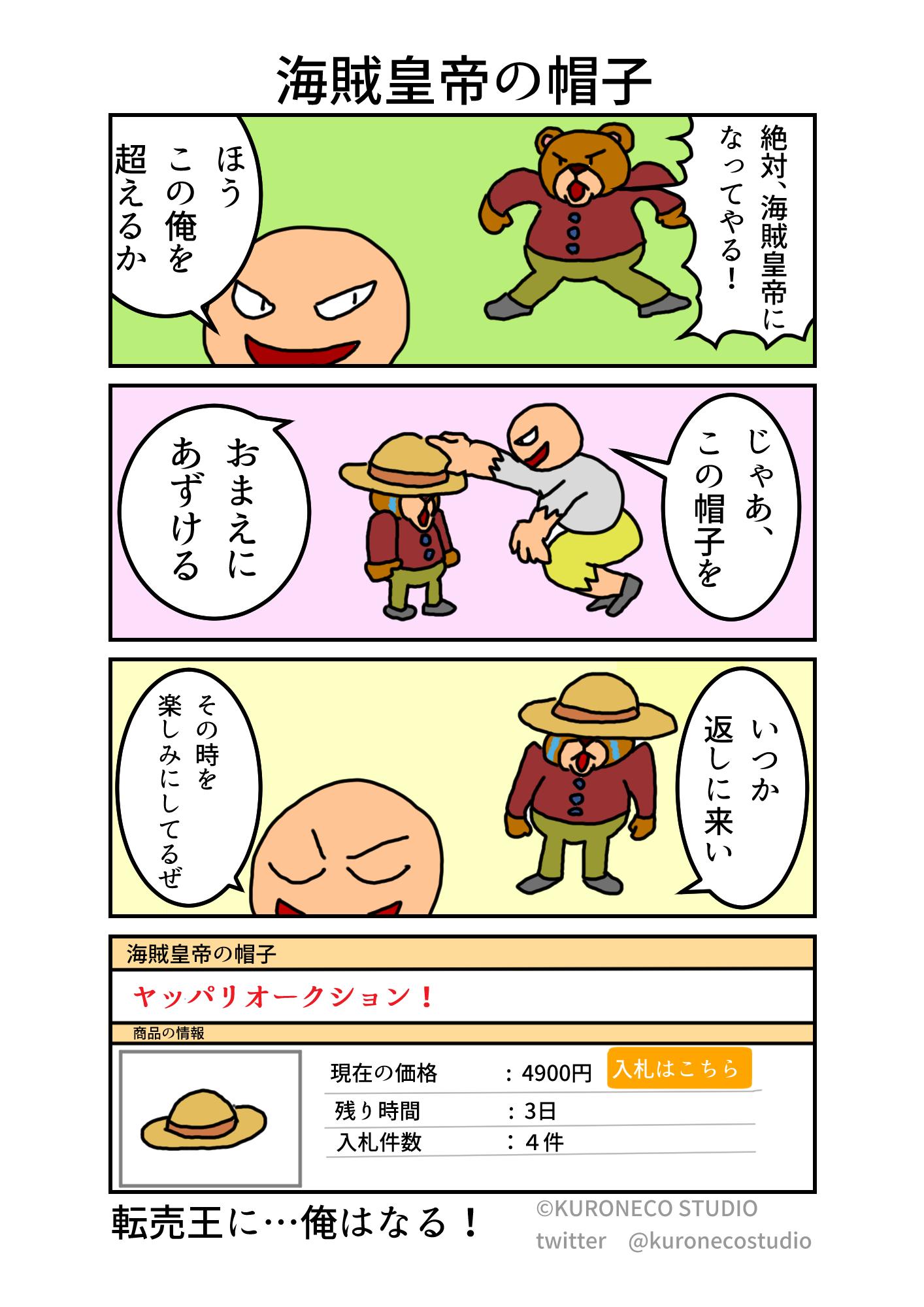 kumada_manga_0079