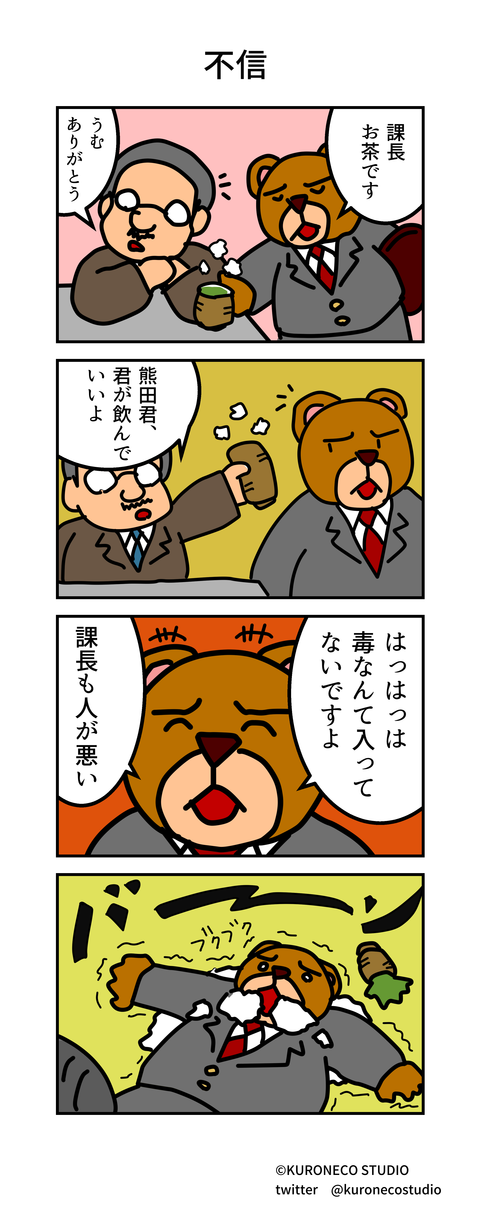 kumada_manga_0015