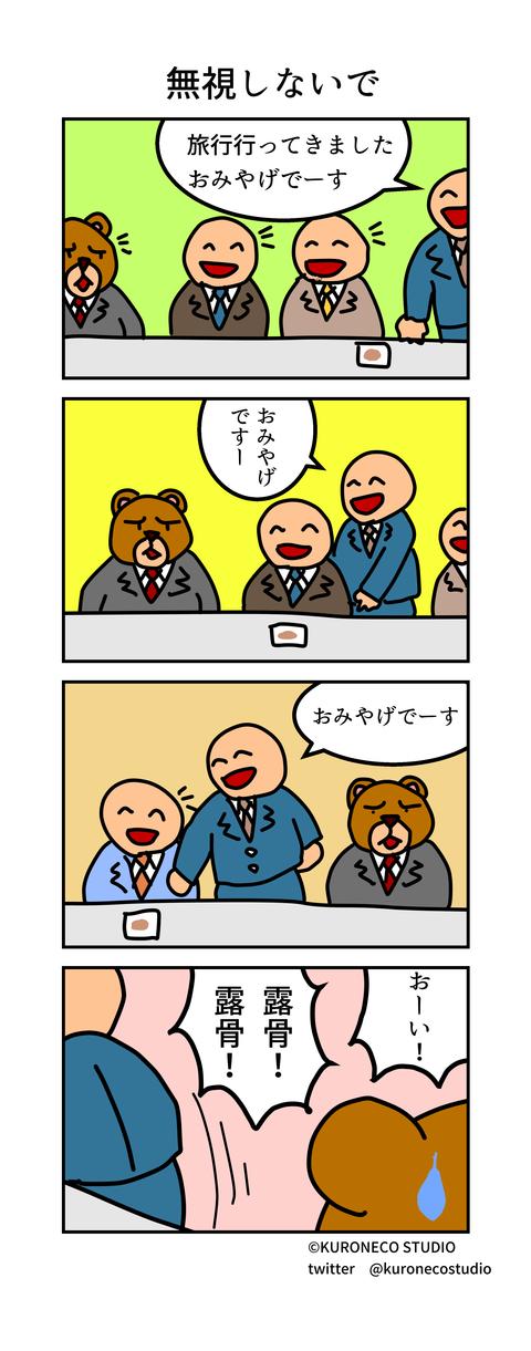kumada_manga_0035