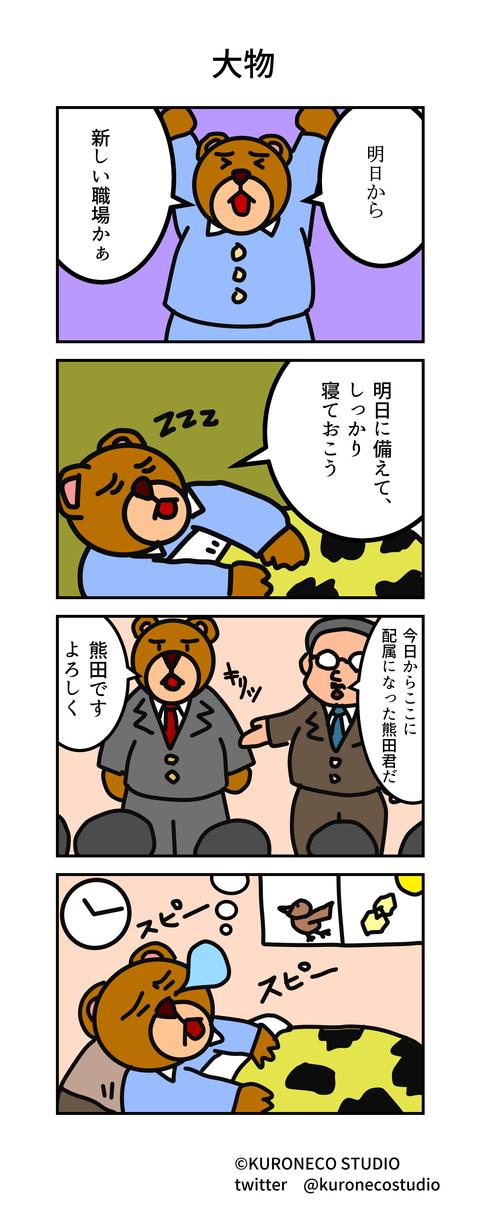 kumada_manga_0001