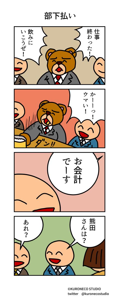 kumada_manga_0023