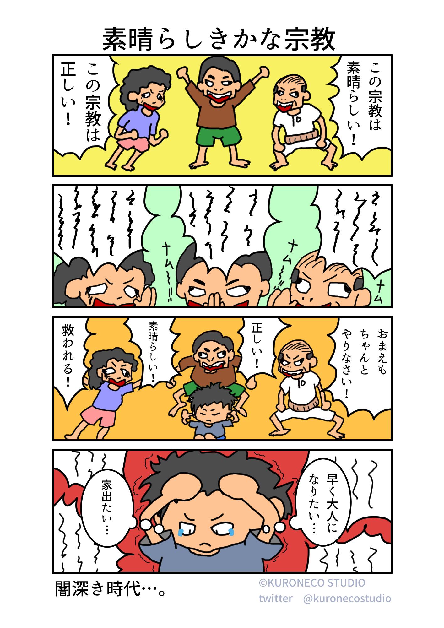 jibun_manga_0002