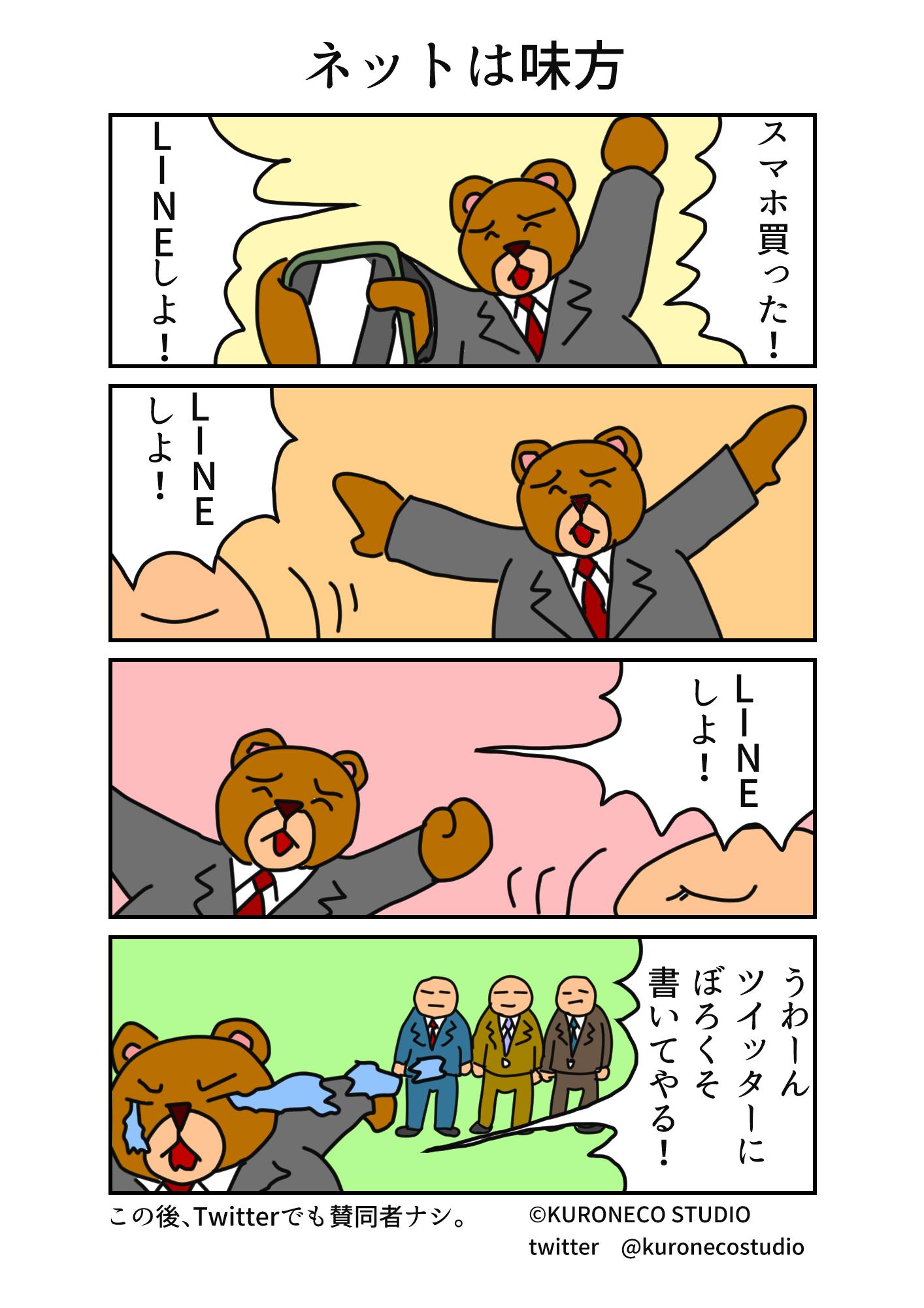 kumada_manga_0052
