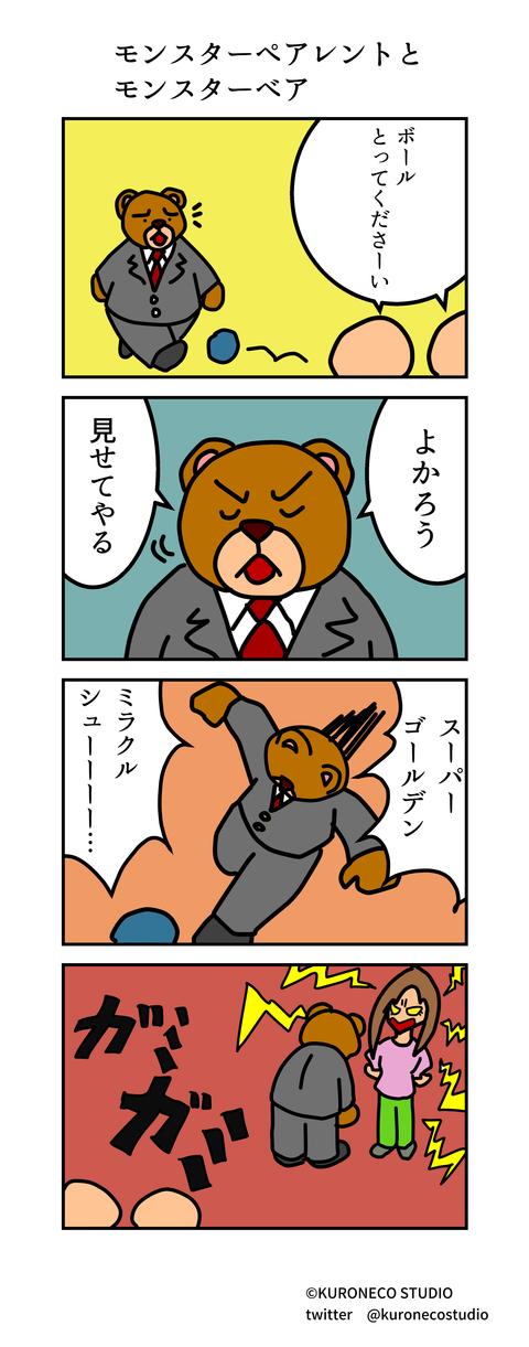 kumada_manga_0022