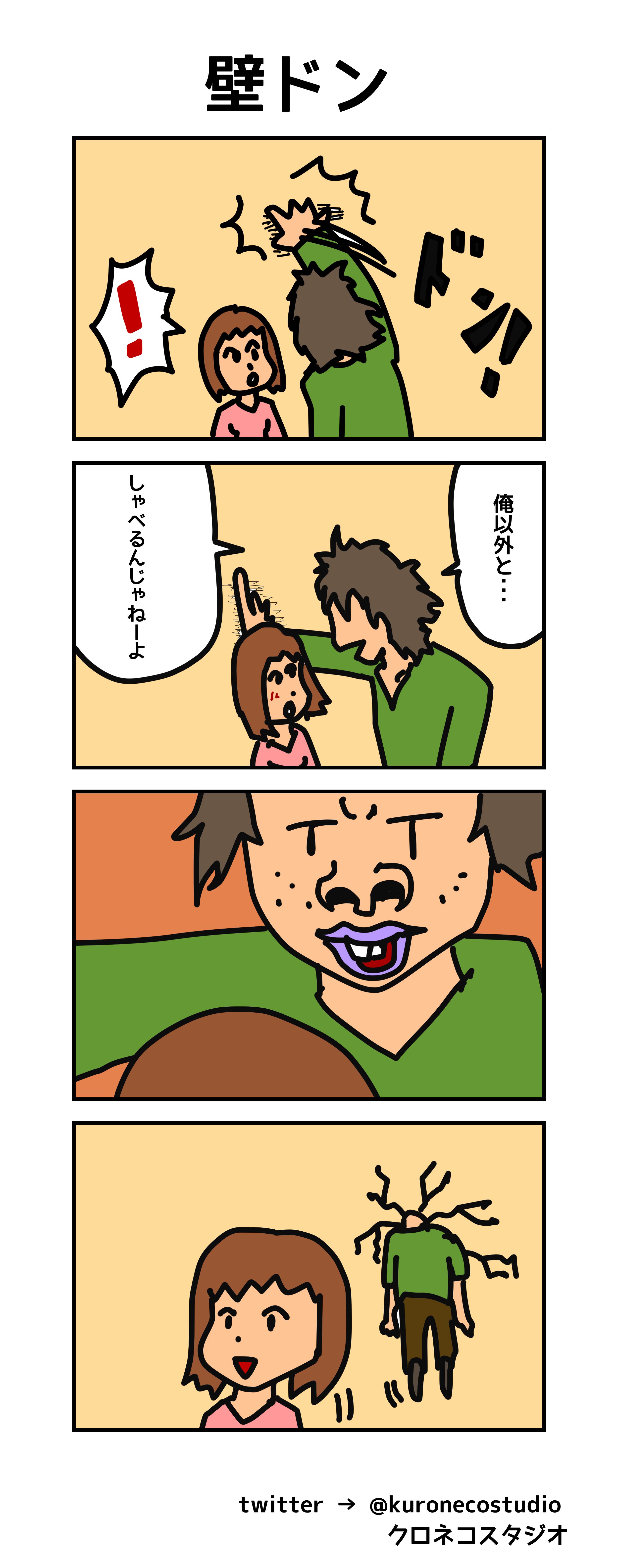 kabedon_03