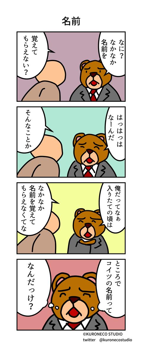 kumada_manga_0026