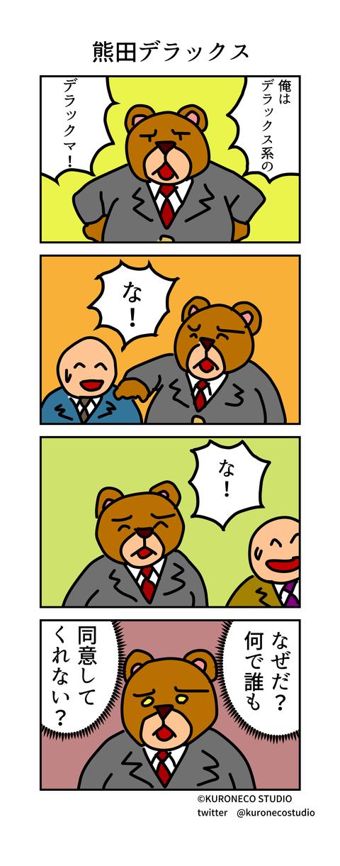 kumada_manga_0033