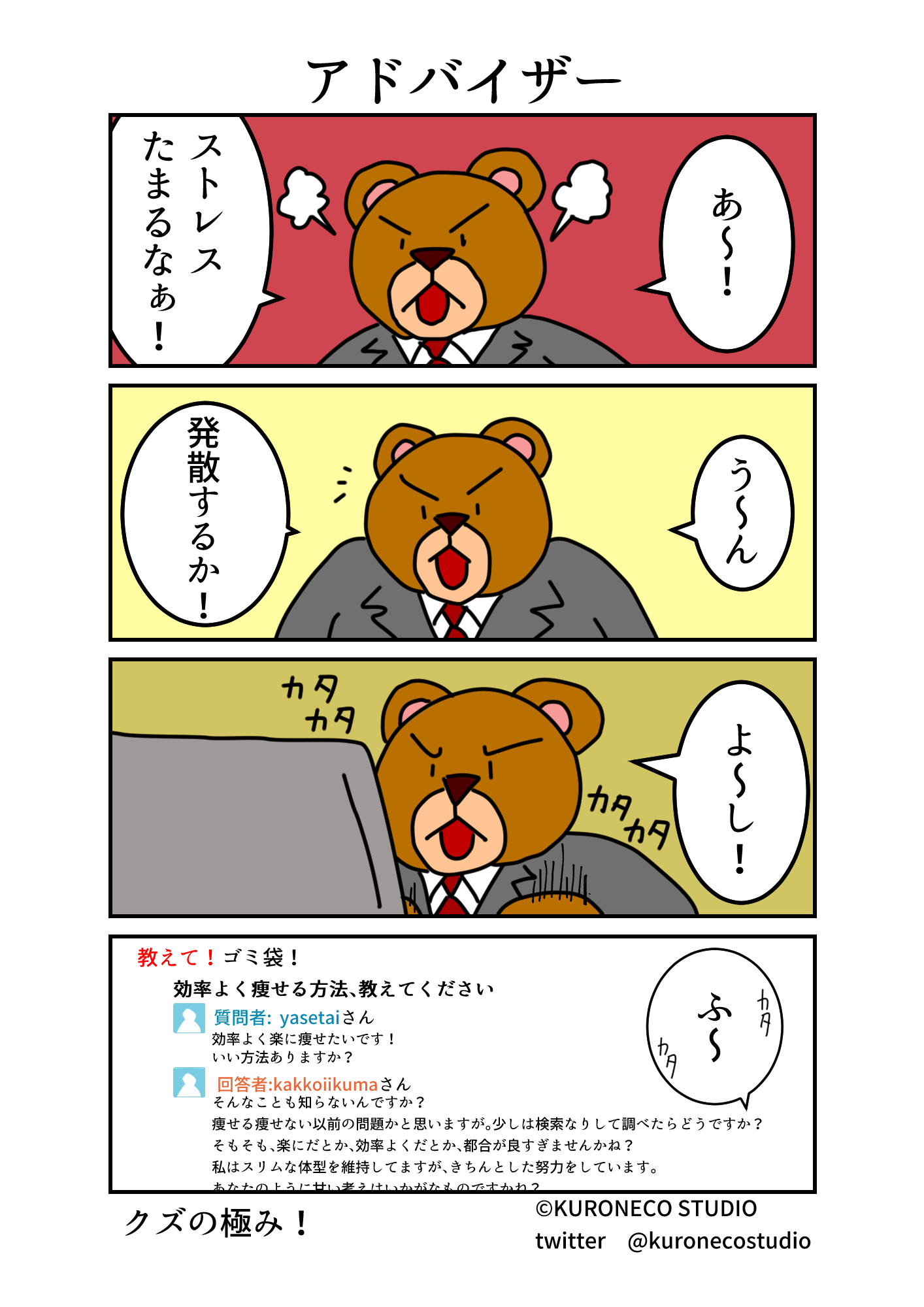 kumada_manga_0057