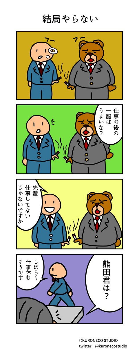 kumada_manga_0016