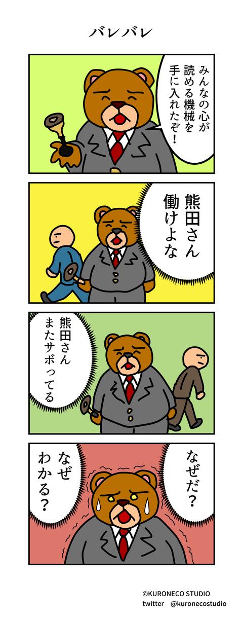 kumada_manga_0021