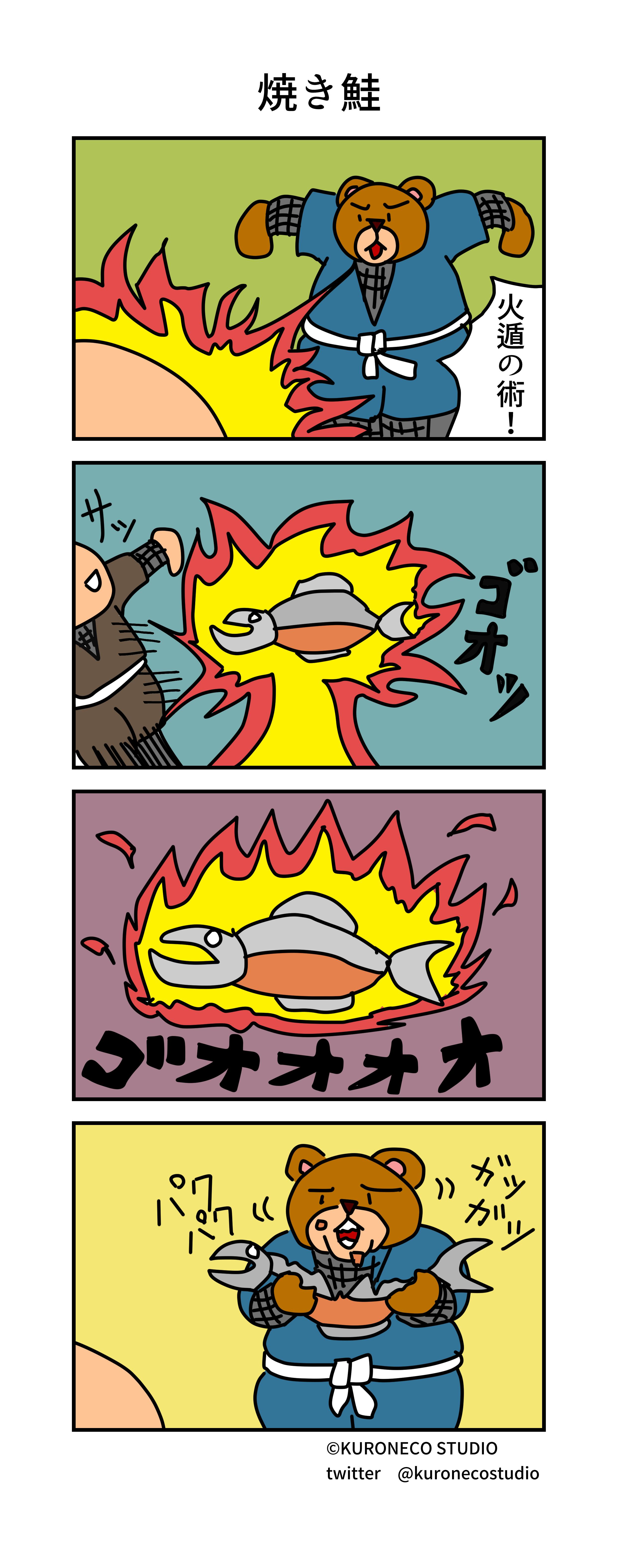 kumada_manga_0048