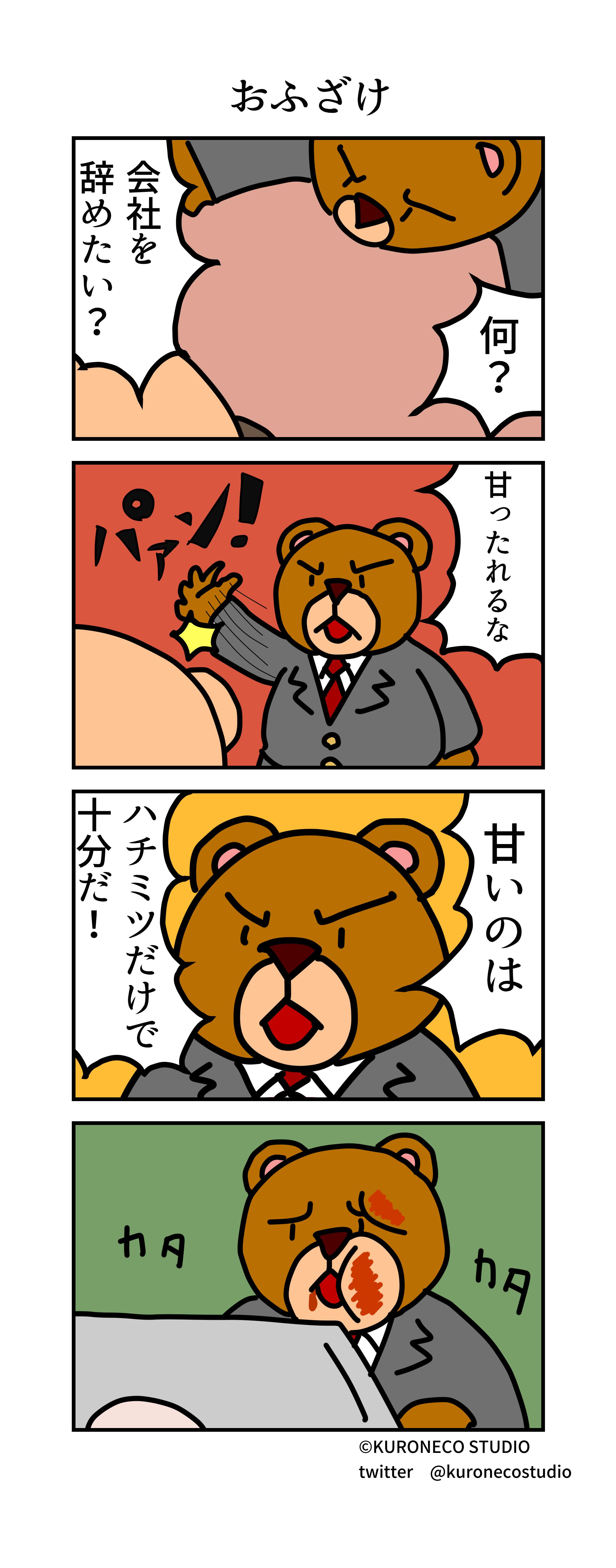 kumada_manga_0037