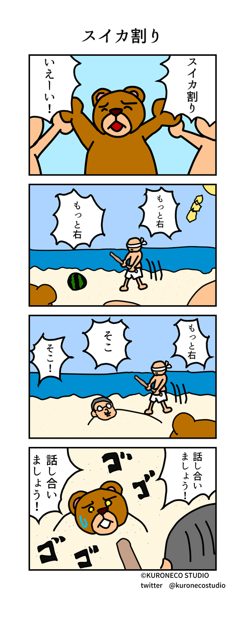 kumada_manga_0027