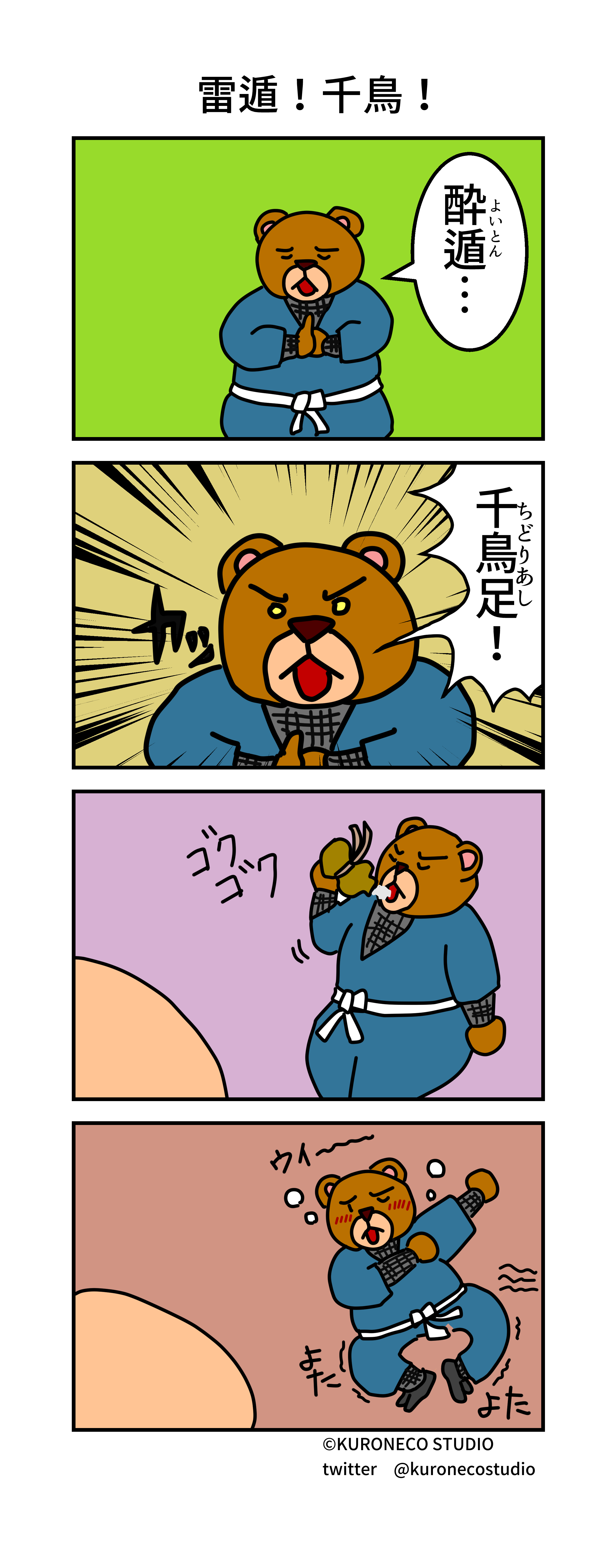 kumada_manga_0050