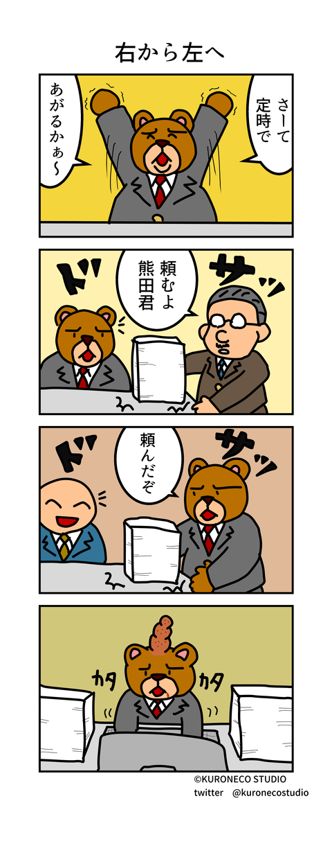 kumada_manga_0031