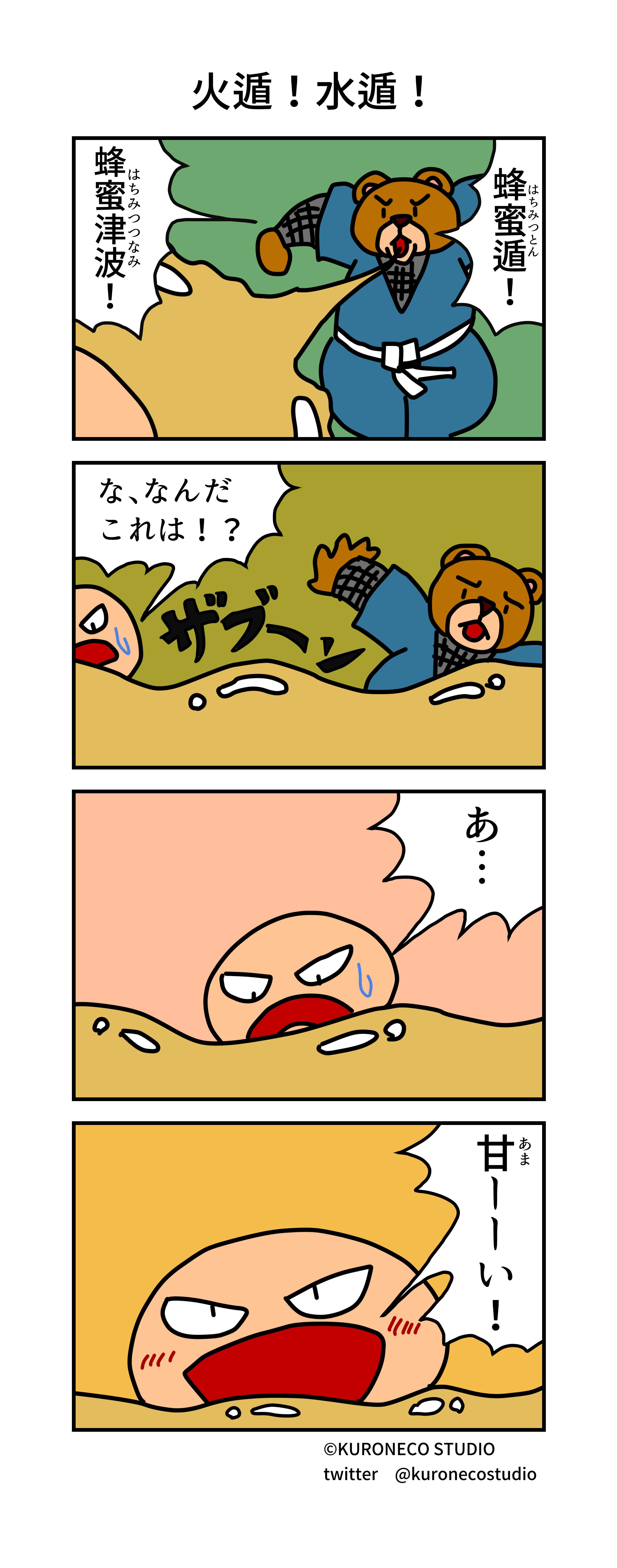 kumada_manga_0049
