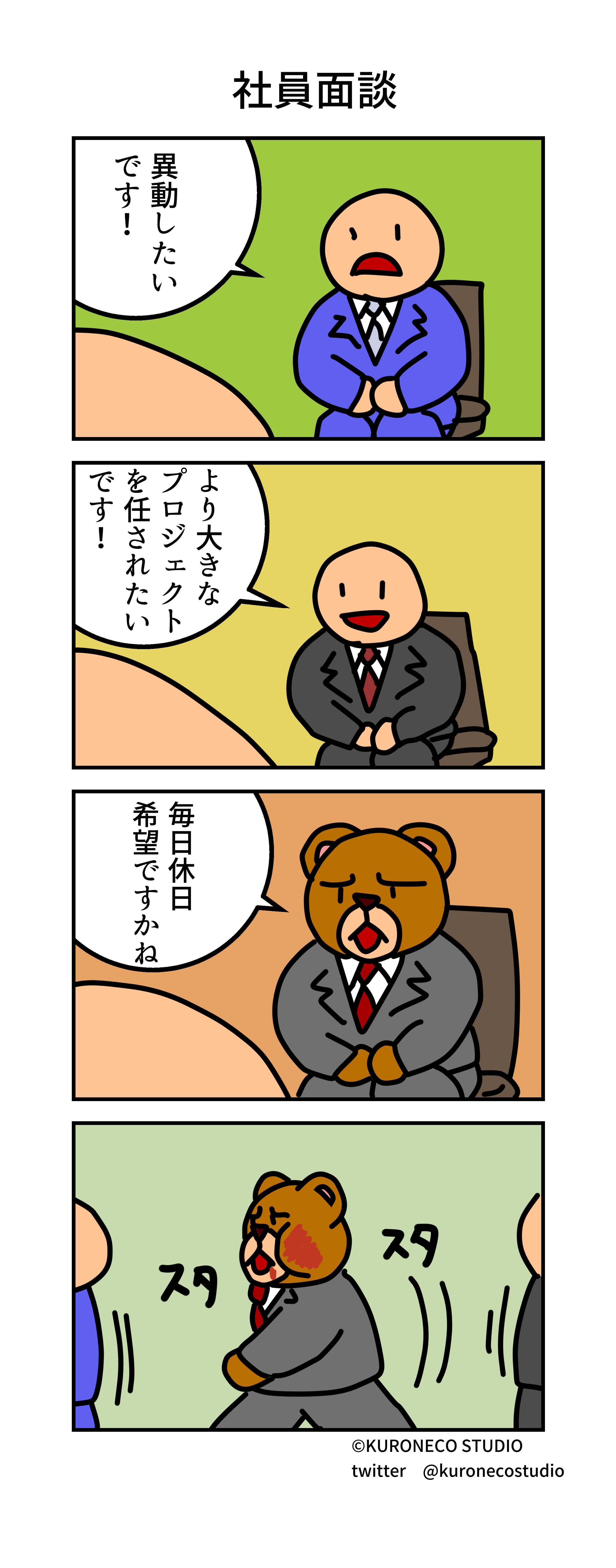 kumada_manga_0038