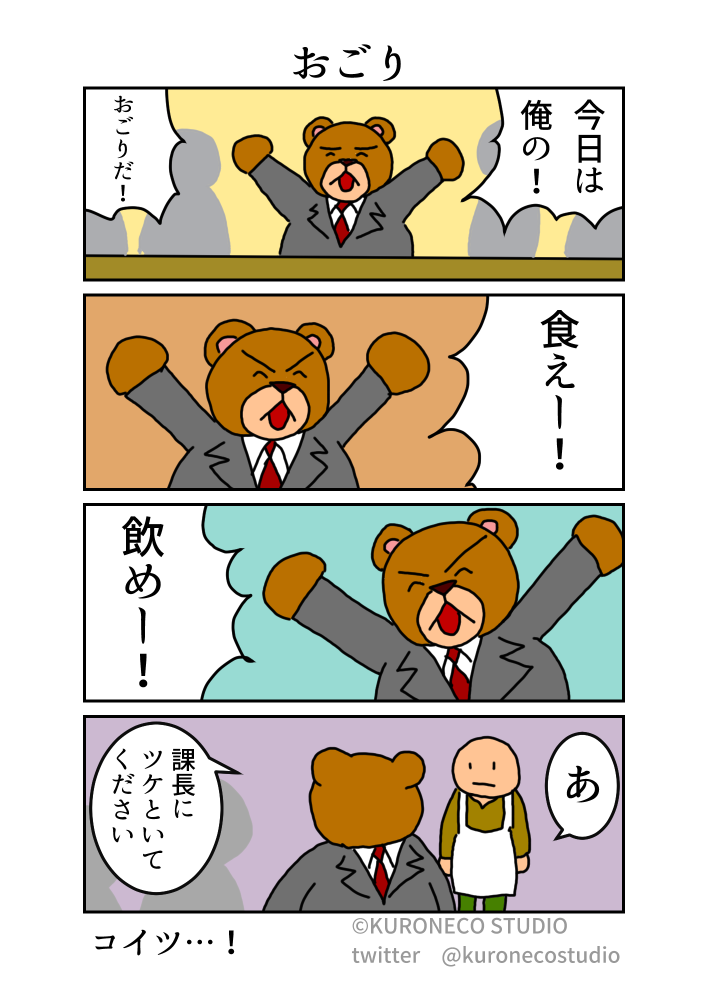 kumada_manga_0076