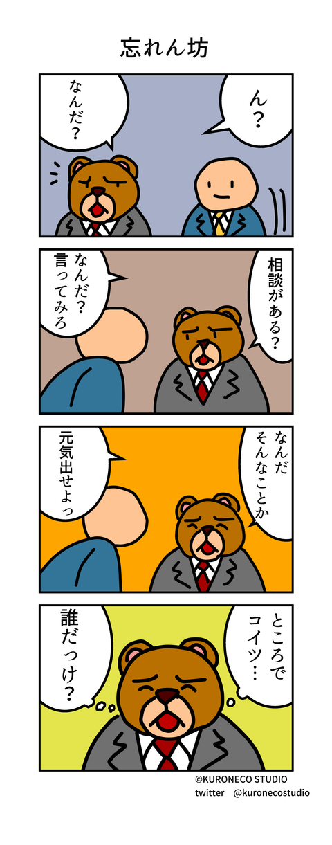 kumada_manga_0024