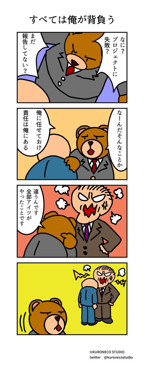 kumada_manga_0007