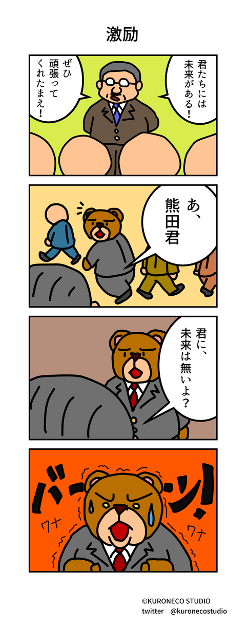 kumada_manga_0014
